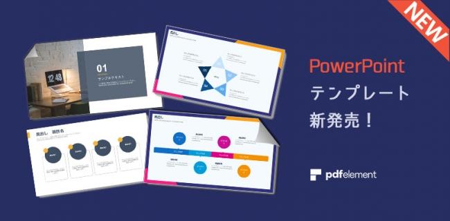 新発売 期間限定特価 powerpointテンプレートが新登場