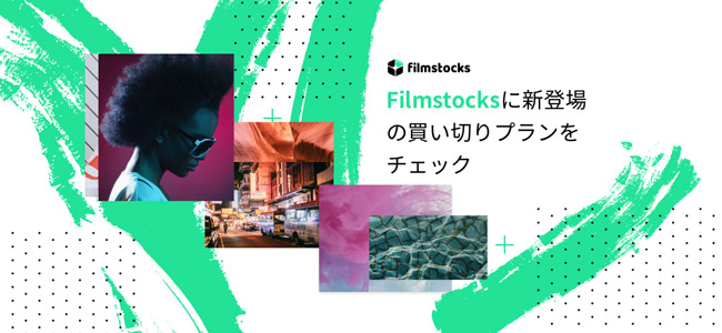 Filmstocks 単品購入ライブラリー新設