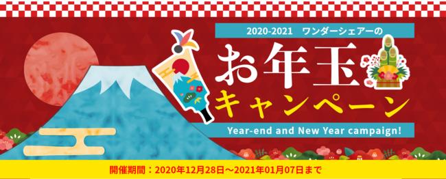 PDF編集ソフトのお年玉キャンペーン
