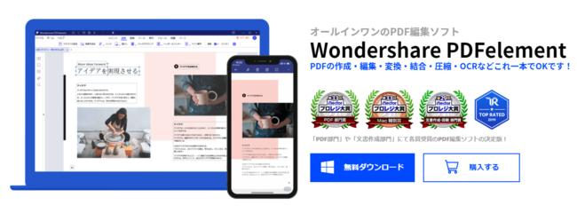 ▲ PDF部門賞など各賞受賞!