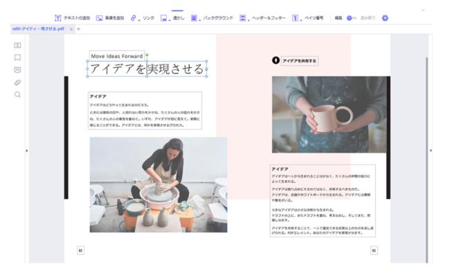 ▲ PDFelement(PDFエレメント)の操作画面
