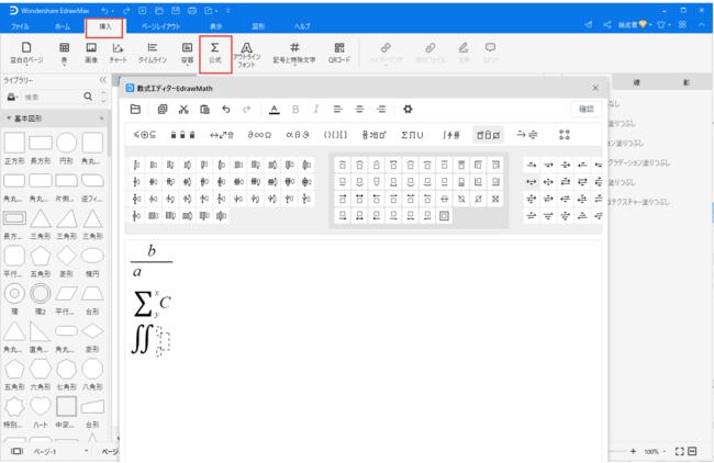 待望の「数式エディター」を実装!「挿入」メニューの「数式」から各種数式をご利用いただけます!