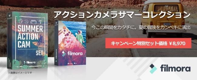 Filmora動画編集 アクションカメラサマーコレクション