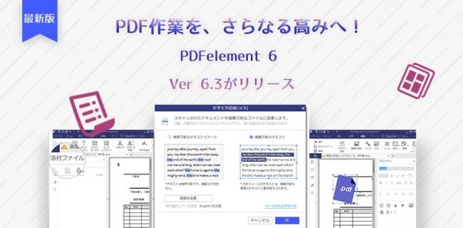 PDF作業を、さらなる高みへ!高...
