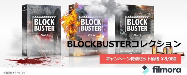 Filmora動画編集 Blockbuster
