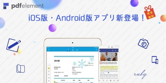 android pdf jpg 変換