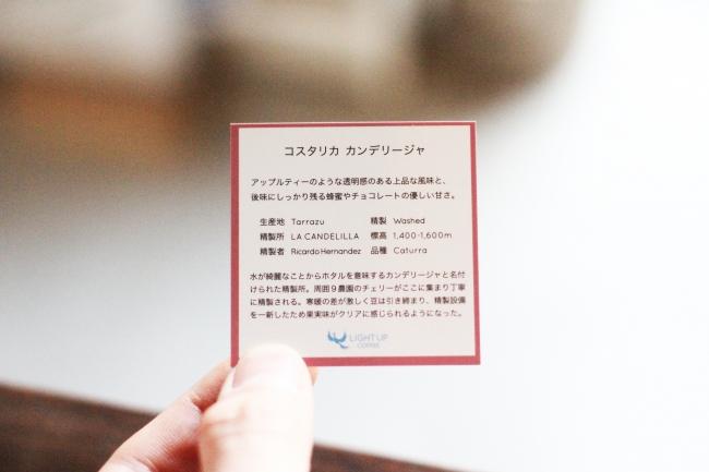 豆カードの裏には、  味の特徴や、  農園の情報、  生産のストーリーが。