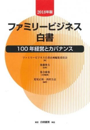 日本経済大学メンバーによる地道な研究データを集約した一冊