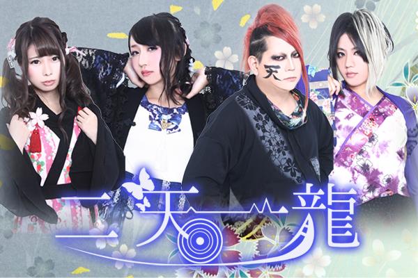 国内外で話題沸騰!和テイストロックバンド「二天一龍」2ndアルバムリリース&ライブ開催へ!クラウド ...
