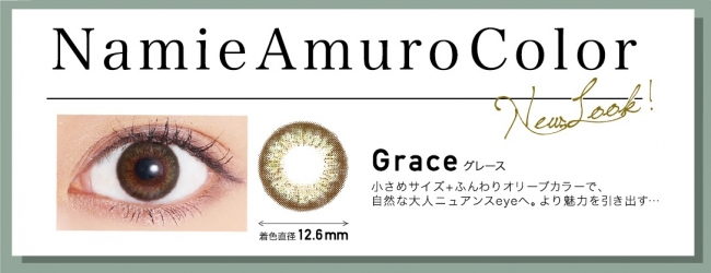 NamieAmuroColor-Grace-
