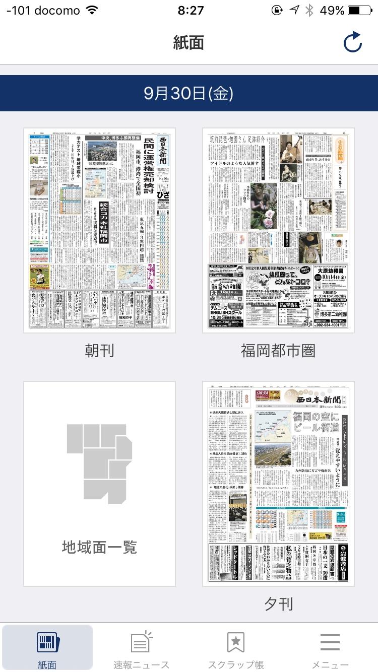 新聞 西日本 西日本新聞よ!現実を直視せよ(4)─(株)西日本新聞社OB鼎談(ていだん)─:【公式】データ・マックス NETIB
