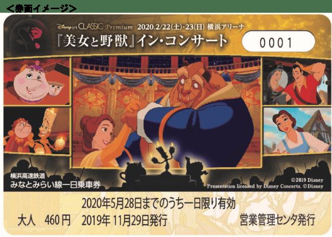 と コンサート イン 美女 野獣 横浜アリーナで「Disney on