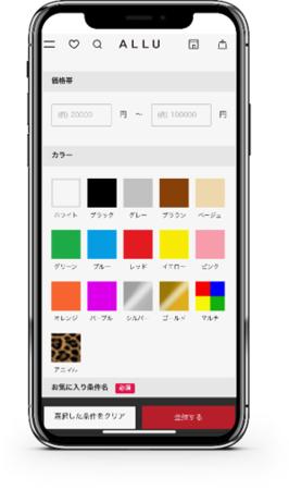 「ONEGAI ALLU」入力画面イメージ