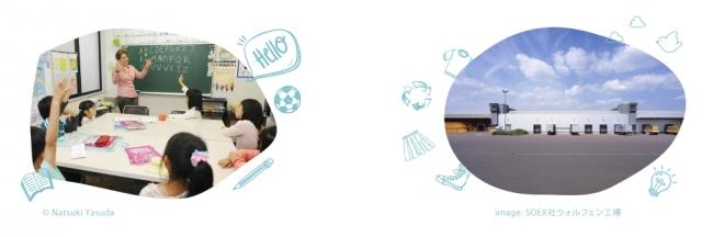 左)公益社団法人チャンス・フォー・チルドレン/右)I:CO(株式会社アイコレクトジャパン)