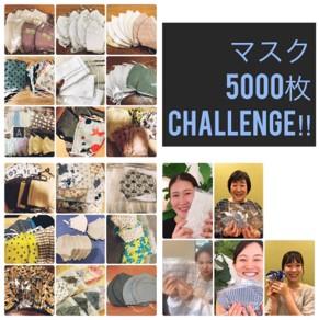 5000枚手作りマスクチャレンジ