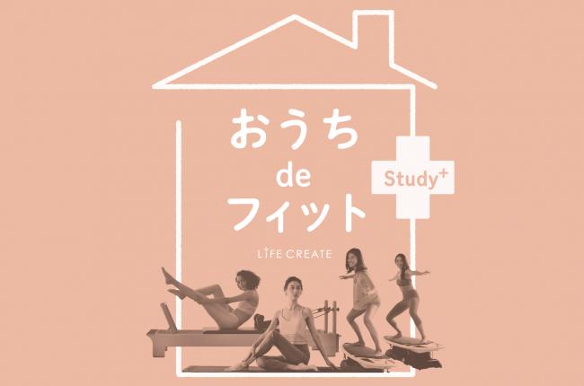おうちdeフィットStudy+