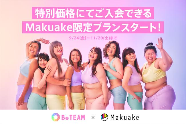 Makuake×BeTEAM