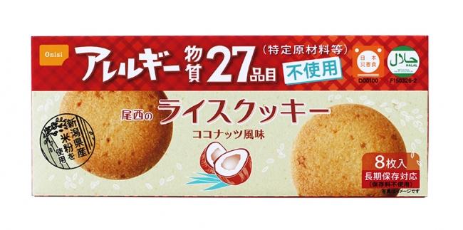 <尾西のライスクッキー>