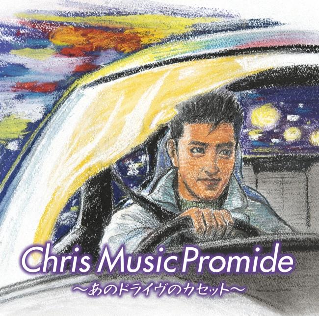 『クリス ミュージック プロマイド~あのドライヴのカセット~』
