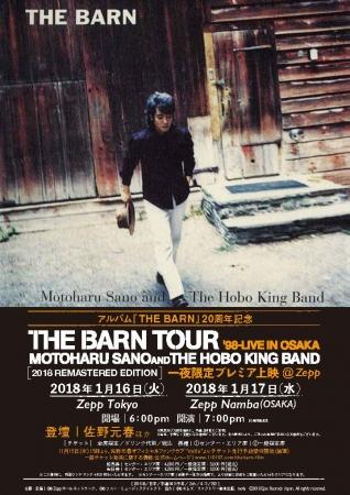 【ポスタービジュアル】1.16(火)17(水)佐野元春 映画『THE BARN TOUR』2018EDT