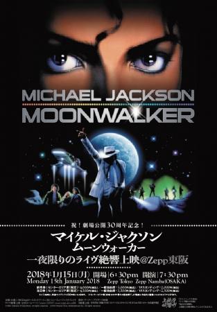 マイケル・ジャクソンが蘇る!マイケル・ジャクソン主演映画『 #ムーンウォーカー 』1/15(月) 東京と大阪の #Zepp にて、一夜限りの #ライヴ 絶響上映 #マイケルジャクソン #ライブ @ Zepp Tokyo ※OSAKAも同時上映 | 江東区 | 東京都 | 日本