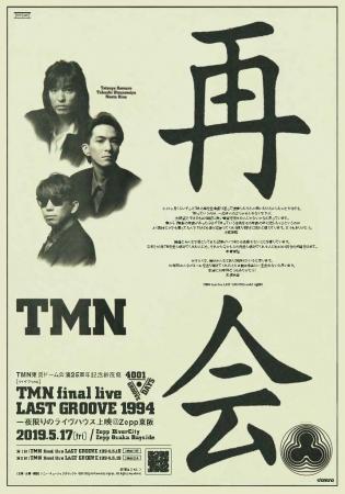TM NETWORKデビュー35周年の記念日であり、[TMN終了]宣言をした運命の日から25年の本日。木根尚登の劇場登壇時に、『TMN終了ライヴのZepp東阪上映』を緊急発表!