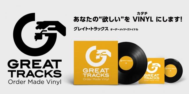 Neu Kim Maske Vinyl