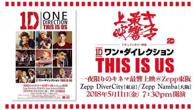 #ワン・ダイレクション 、世界的大ヒット映画『THIS IS US』を5月11日(金)、東京/大阪のZeppにて、一夜限りの特別上映 #加藤有子 @ Zepp DiverCity(TOKYO) / Zepp Namba(OSAKA)   東京都   日本