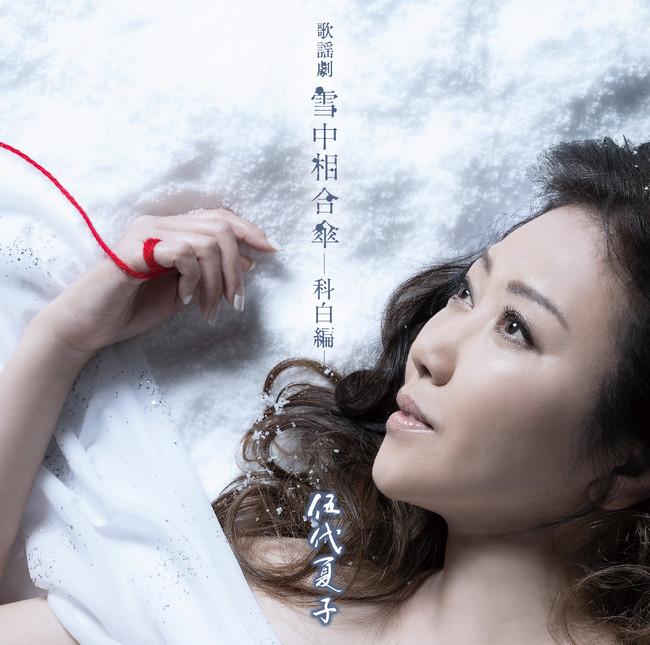 「歌謡劇 雪中相合傘―科白編―」ジャケット写真(CD)