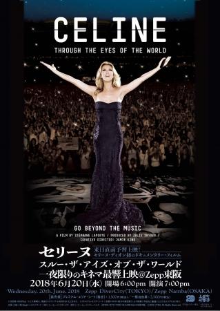 【メイン・ビジュアル】6.20(水)上映 Cディオン ドキュメンタリー映画『Celine Through The Eyes Of The World』