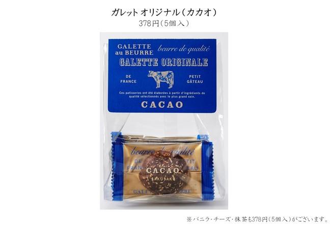 ガレット オリジナル (カカオ) 378円 (5個入)
