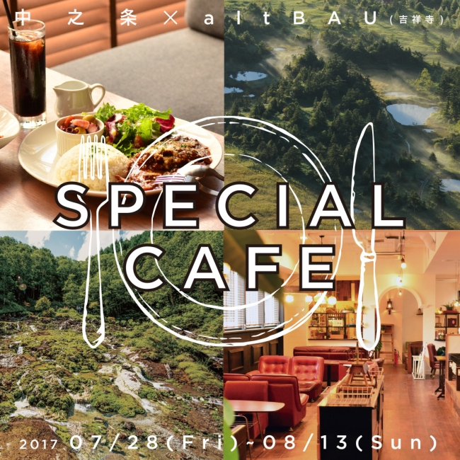 スペシャルカフェのイメージ
