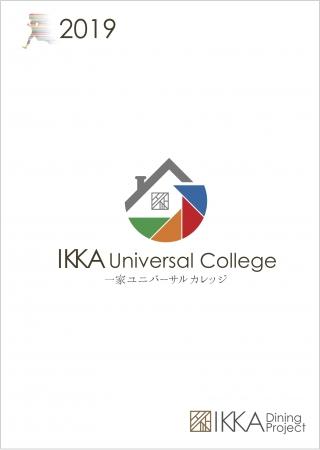 IKKA Universal College表紙