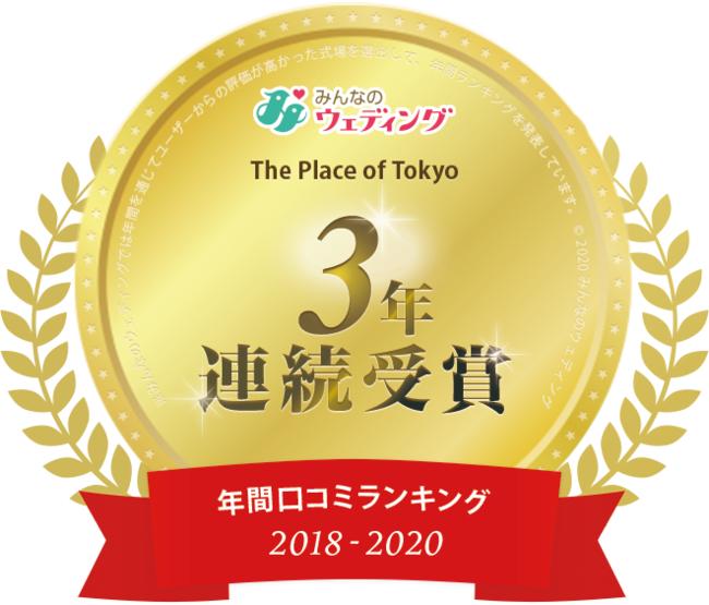 口コミランキング 3年連続受賞