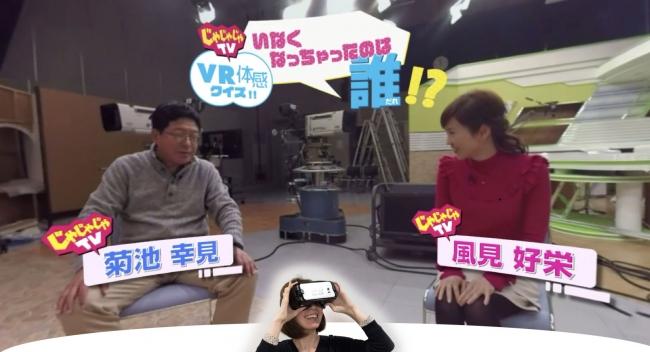 ▲「じゃじゃじゃTV」のスタジオからVR体感クイズ!ユーザー参加型の新感覚VRコンテンツとなっている。