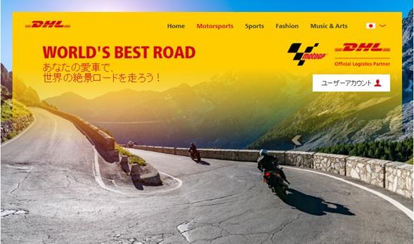 DHLxMotoGP(TM)「World's Best Roadキャンペーン」特設ウェブサイト