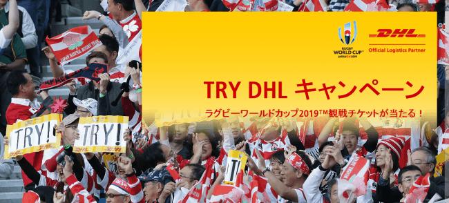 DHL、ラグビーワールドカップ201...