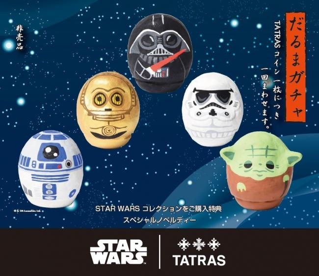 左からR2-D2, C-3PO,ダース・ベイダー,ストームトルーパー、ヨーダ 全5種類