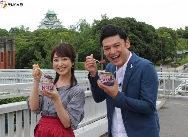 MC川田裕美が番組初のロケに登場。てつじ(シャンプーハット)とともに大阪のあんこの名店を訪問