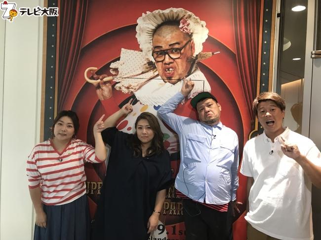 8月25日(日)午後3時放送 ゲストは野生爆弾。