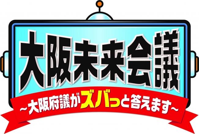 番組 テレビ 大阪 の 今日