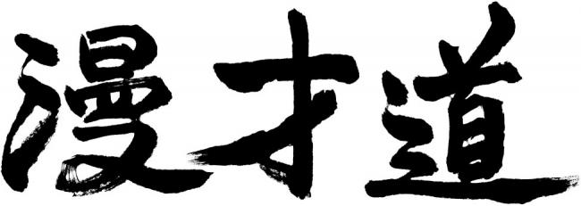 漫才道タイトルロゴ