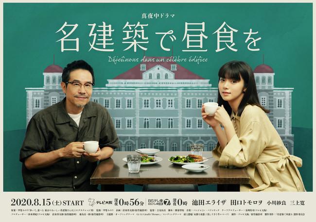 (左から)田口トモロヲ、池田エライザ (C) 「 名建築で昼食を 」製作委員会