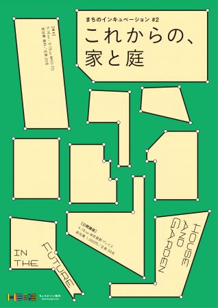 まちのインキュベーション#2 リーフレット(表)