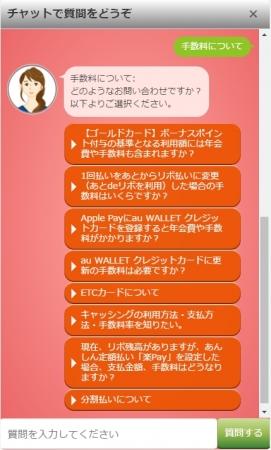 FAQ表示イメージ