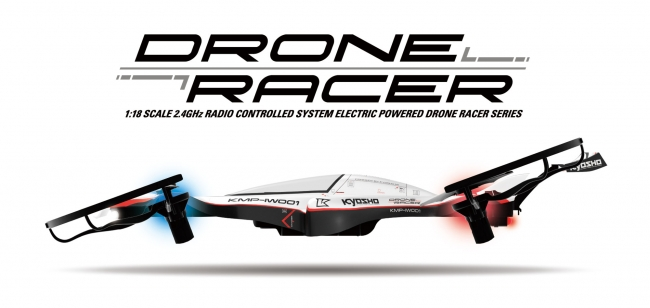 KYOSHO innovation of the hobby「DRONE RACER 発表会」ご取材のご案内