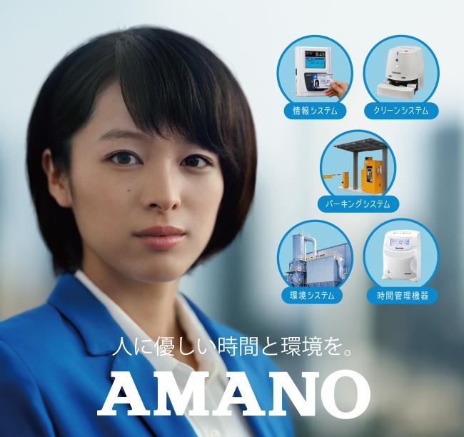 AMANOの清野菜名