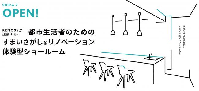 RENOSY STAND SHIBUYA (リノシースタンド渋谷)