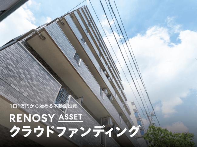 <「RENOSY ASSET(リノシーアセット)クラウドファンディング」 キャピタル重視型(※1) 第11号ファンド>