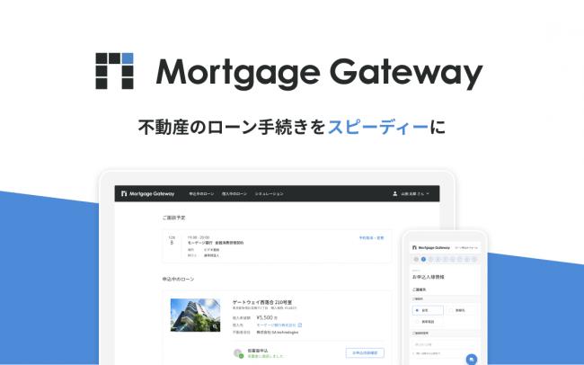 <「Mortgage Gateway(モーゲージ ゲートウェイ)」>